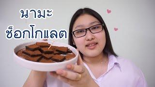นามะช็อกโกแลต ง่ายที่สุดใน 3 โลกก !! [ส่วนผสมแค่ 3 อย่าง]
