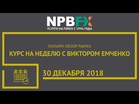Курс на неделю с Виктором Емченко. 30 декабря 2018