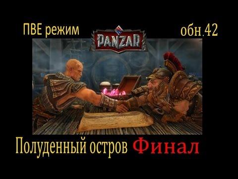 видео: Полуденный остров Финал и Награды// panzar обн. 42