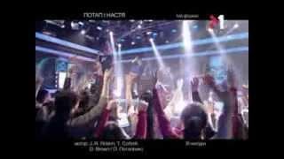 Потап И Настя - В натуре. tvій формат (01.05.12)