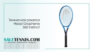 Теннисная ракетка Head Graphene 360 Instinct