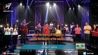 Video Know your God....Arabic Christian Song (Subtitles) download MP3, 3GP, MP4, WEBM, AVI, FLV Juni 2018