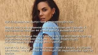 Настя Каменских выпустила откровенный клип