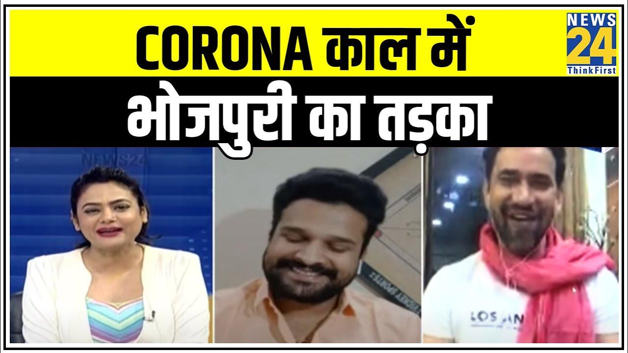 Corona काल में भोजपुरी का तड़का | News 24 पर Nirahua-Ritesh Pandey का 'डबल धमाल' || News24