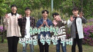 KBS 콘서트 문화창고 40회 예고 위아더나잇의 역대급…