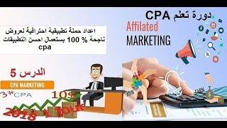 الدرس(5) دورة تعلم cpa  اعداد حملة تطبيقية احترافية لعروض cpa  ناجحة % 100 بستعمال احسن التطبيقات