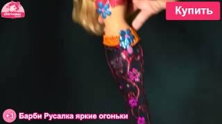 Кукла русалка Яркие огоньки Барби для девочек от 3 лет Артикул: V7046