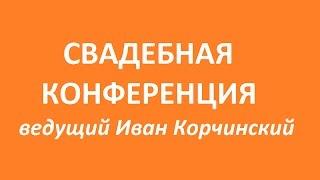 Ведущий на свадьбу Иван Корчинский. Организация свадьбы. Свадебная конференция.(, 2016-05-12T20:40:59.000Z)