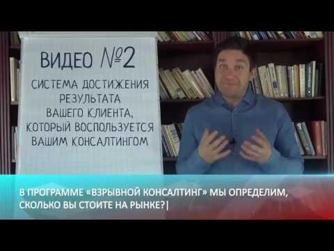 Взрывной консалтинг Видео №2  персонал консалтинг вакансии
