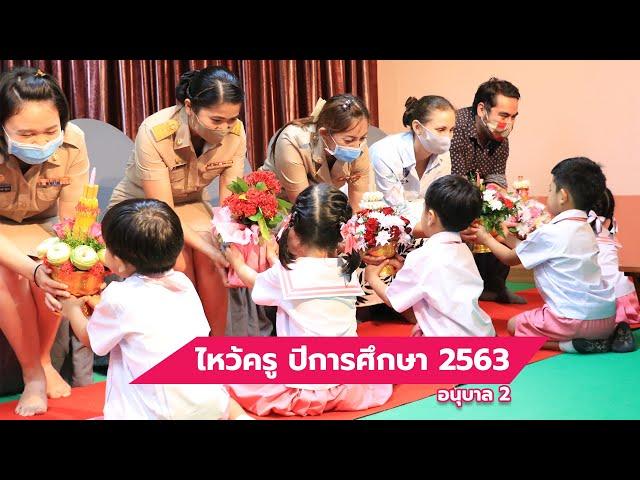 พิธีไหว้ครู ประจำปีการศึกษา 2563 โรงเรียนอนุบาลเทศบาลนครภูเก็ต