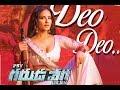 Sunny Leone's Deo Deo Full Song With Lyrics - PSV Garuda Vega Movie Songs | Rajasekhar | Pooja Mp3
