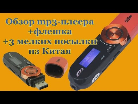 Overview mp3 player + USB flash drive + 3 smaller parcels from China