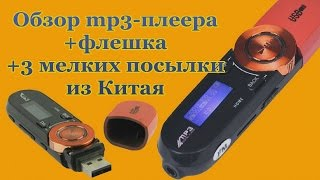 MP3 плеера + флешка + 3 мелких, Обзор посылки из Китая