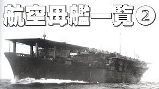 帝国海軍航空母艦一覧 / Aircraft carriers of the Imperial Japanese Navy (2)
