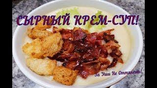 СЫРНЫЙ КРЕМ СУП БЕКОН и СУХАРИКИ Простой рецепт сырного супа Сырный суп пюре