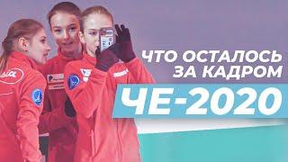Косторная, Щербакова и Трусова на ЧЕ-2020: что осталось за кадром