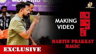 OFFICIAL : Nayattu Scene Making Video | Martin Prakkatt | Kunchakko Boban | Joju George | Nimisha