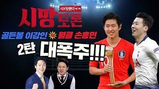 쪼호 대폭주ㅋㅋㅋ미쳤다리ㅋㅋㅋ 이강인 vs 손흥민 [시망토론 2탄]