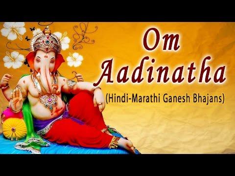 OM AADINATHA HINDI, MARATHI GANESH BHAJANS BY ANURADHA PAUDWAL I AUDIO SONGS JUKE BOX