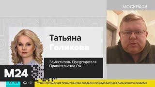 Мишустин обозначил главные направления работы нового правительства - Москва 24