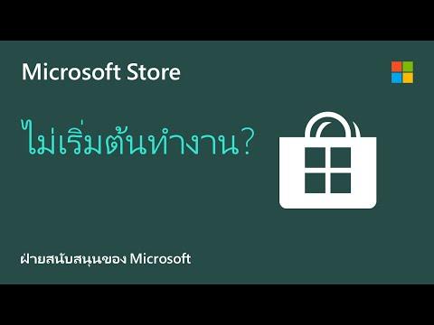 วิธีการแก้ไขปัญหาแอป Microsoft Store   Microsoft