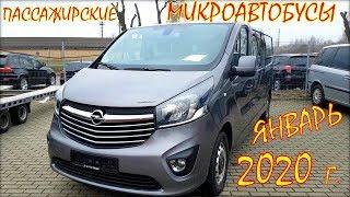 Пассажирские микроавтобусы цена Январь 2020. Авто из Литвы.