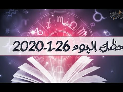 حظك اليوم الأحد 26-1-2020 في الحب والعمل والصحة مع نسرين  : برج العقرب