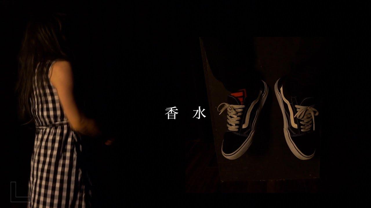 【歌ってみた】香水 MVオマージュ