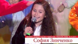 Софія Зінченко - Новорічні іграшки. «Новий Рік без гаджетів». FREEDOM 30.12.2017