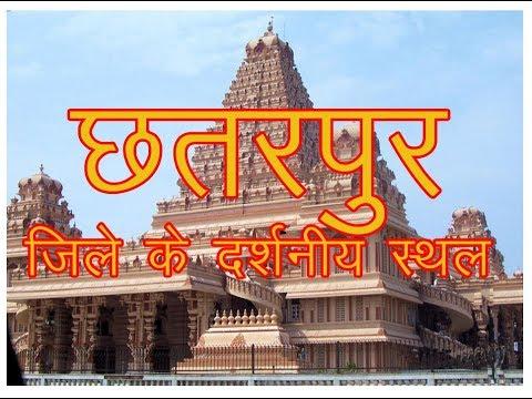 Best Place to visit Chhatarpur / छतरपुर जिले में घूमने के दर्शनीय स्थल