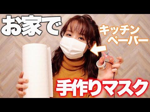 家にあるものですぐに出来る!手作りマスク - DIY FACE MASK