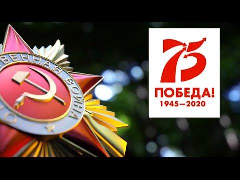Онлайн-концерт ДКРА г. Тейково к 75-летнему юбилею Победы в Великой Отечественной войне