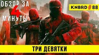 "Обзор ""Три девятки"" / Review ""Triple 9"" #88"