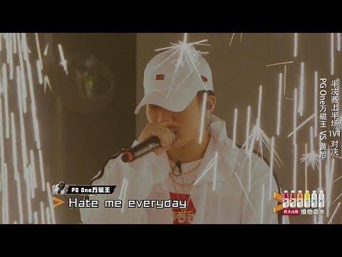 中國有嘻哈 PG One 《H.M.E》(附歌詞字幕)