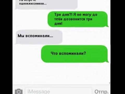 1. Прикольные СМС