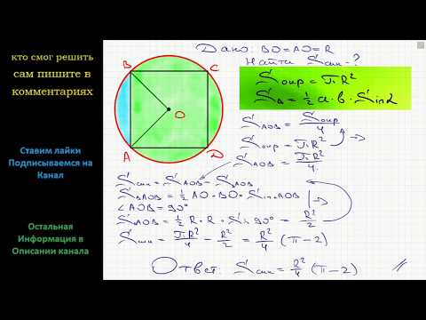 Геометрия Круг, радиус которого равен R, разделен на два сегмента хордой равной стороне вписанного