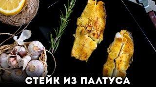 Стейк из палтуса с томатным соусом [Мужская Кулинария]