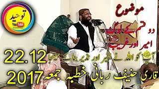 Topic of this video :- qari haneef rabbani khutba juma | 22.12.2017 sahi ameer or gareeb kon ??? asslam o alaikum !!! umeed karta hu ap sab kheriyat se hog...