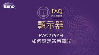 LCD monitor EW2775ZH如何設定智慧藍光 |BenQ FAQ
