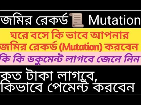 hqdefault - How To Get Mutation Certificate Online In West Bengal
