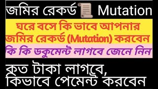 How to mutation of property online || in Bengali ||