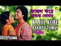 Download Kajol Kore Rakhbo Tomay | Toofan | Bengali Movie Song | Asha Bhosle, Amit Kumar MP3 song and Music Video