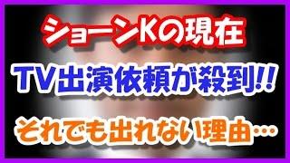 【悲報】ショーンKの現在 テレビ出演依頼が殺到!! それでも出れない理...