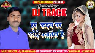 Dj Track Music 2019 Har Kadam Par Koi Katil Hai - Hindi Sad Music हर कदम पर कोई कातिल dj prabhunand
