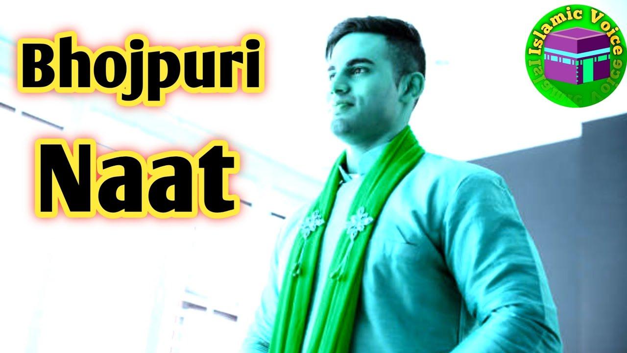 Download Manwa Karela Ham Jaiti Ho short Bhojpuri Naat @IslamicVoice