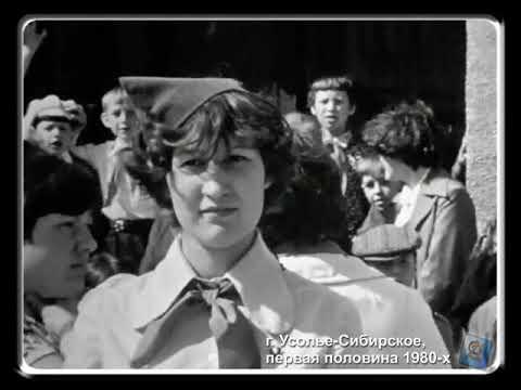 Хроника: г. Усолье-Сибирское, первая половина 1980-х