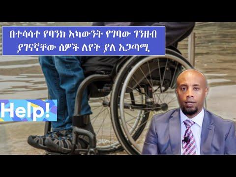 በተሳሳተ የባንክ አካውንት የገባው ገንዘብ ያገናኛቸው ሰዎች ለየት ያለ አጋጣሚ... Tadias Addis