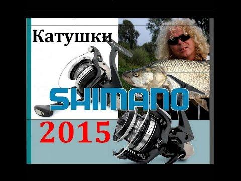 Катушки Shimano Новинки 2015