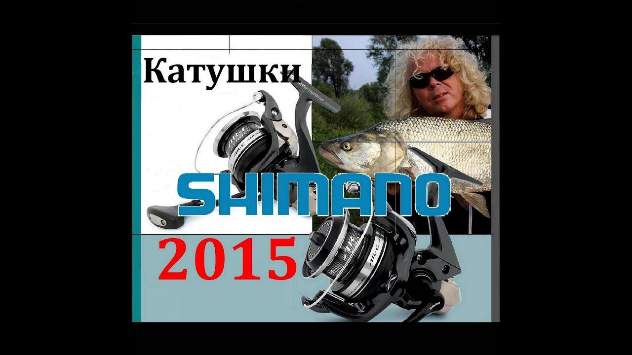 Рыболовные Катушки Купить В Украине - YouTube