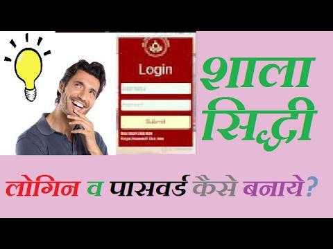 Shaala Siddhi login शाला सिद्धी लोगिन और पासवर्ड कैसे बनाये |